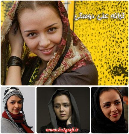 بیوگرافی بازیگران ایرانی|bu2grafi.ir| - بیوگرافی ترانه علی ...